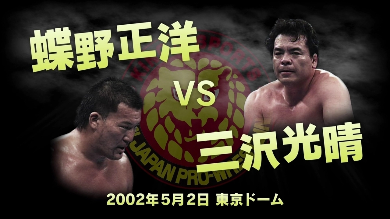 NJPW Toukon Memorial Day 30th Anniversary