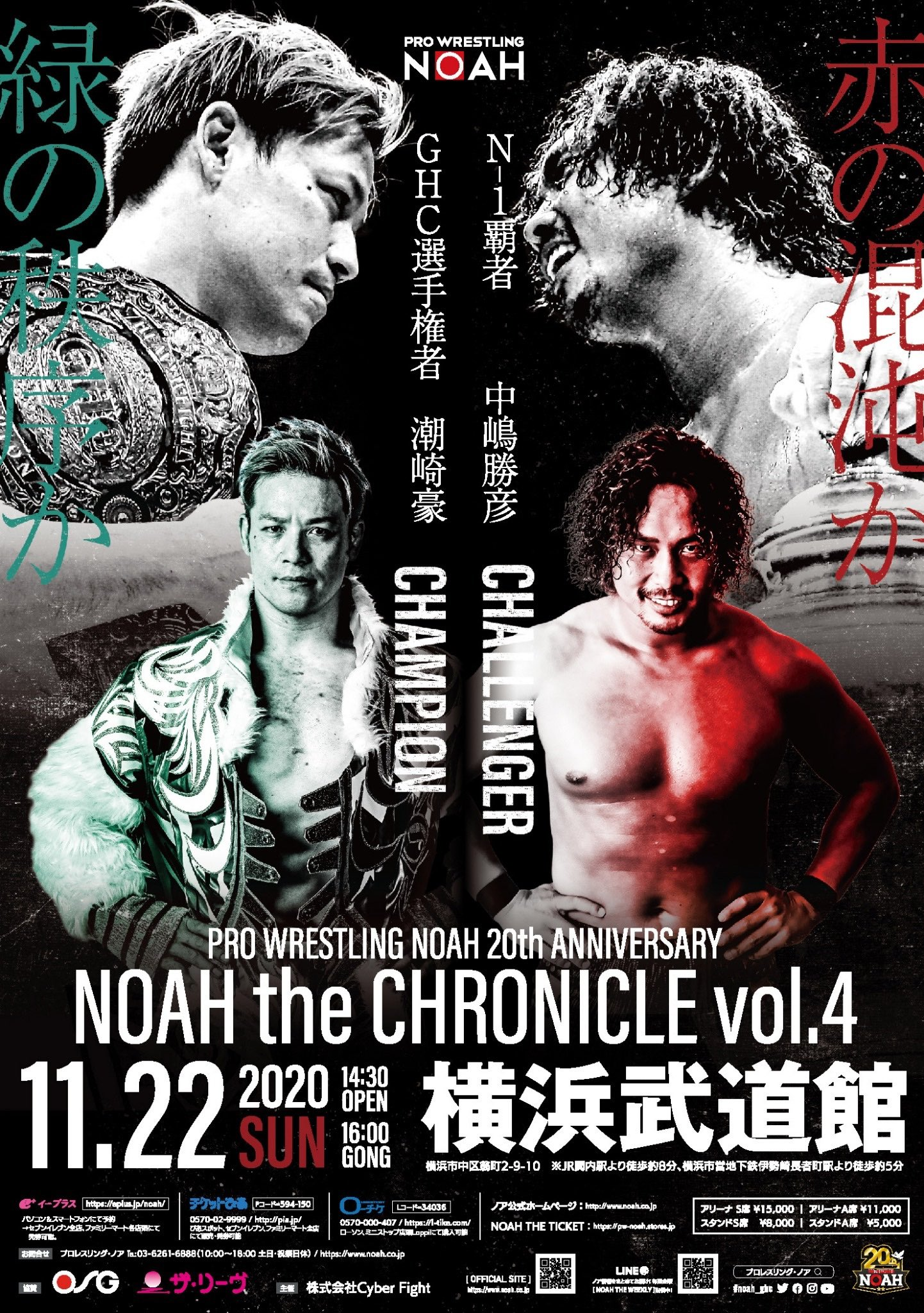 NOAH 20th Anniversary ~ NOAH The Chronicle Vol. 4