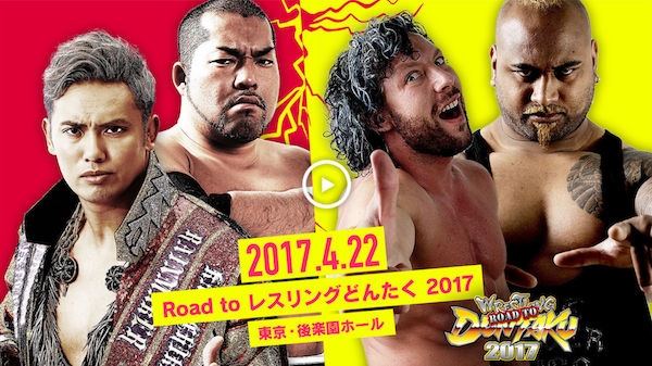 NJPW Road to Wrestling Dontaku 2017: Day 1