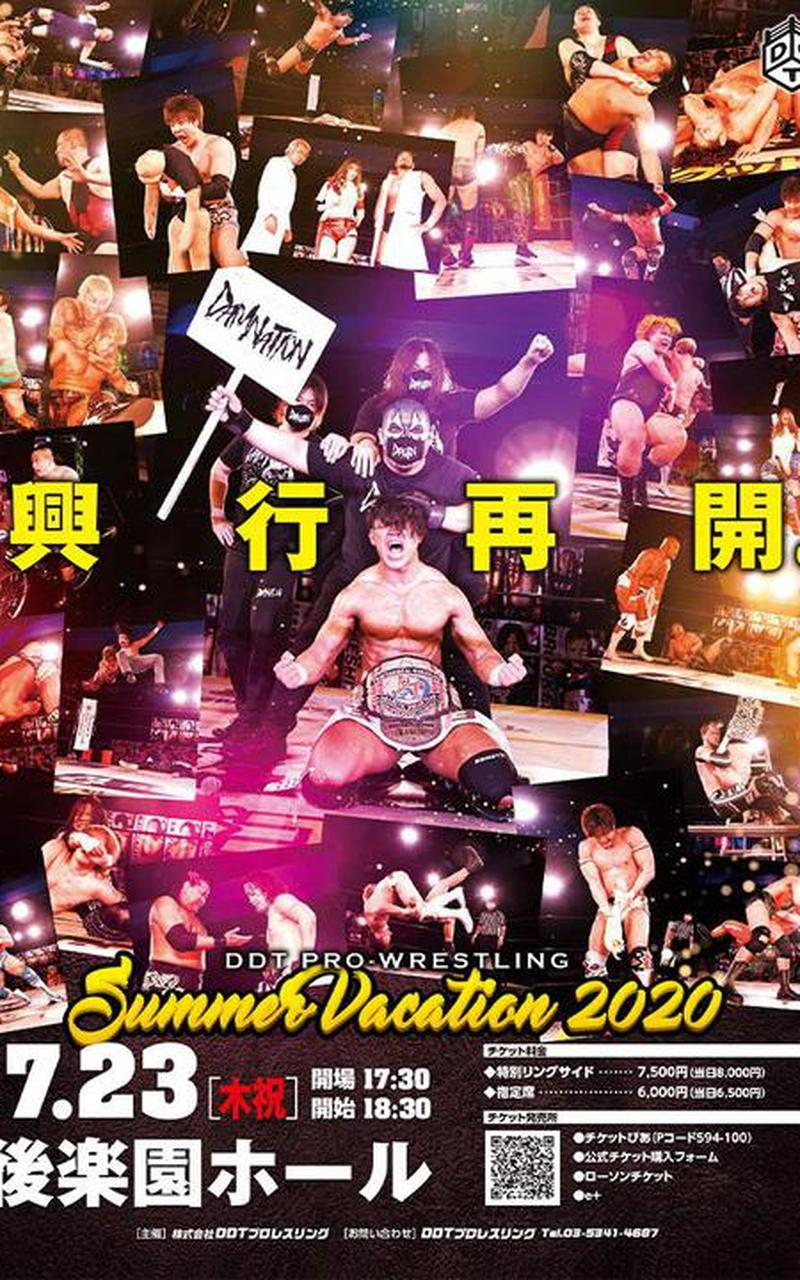 DDT Summer Vacation 2020