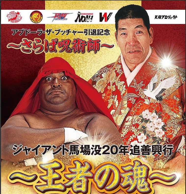Giant Baba 20th Anniversary Memorial Show 2019