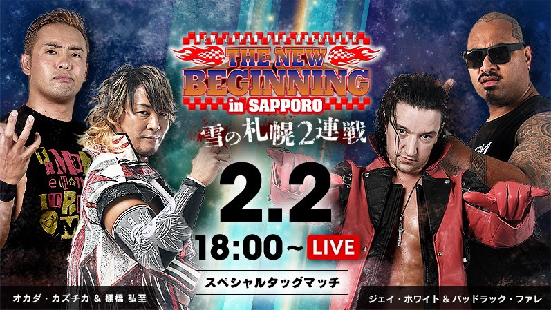 NJPW New Beginning in Sapporo 2019: Day 1