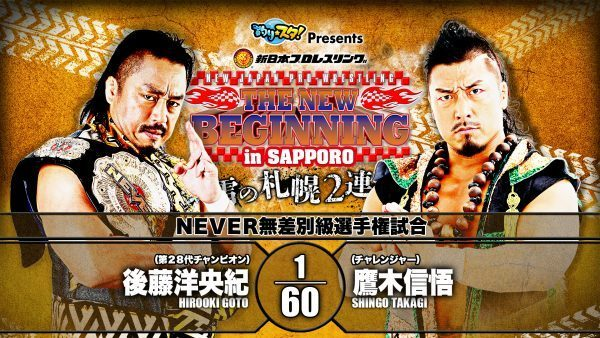 NJPW New Beginning in Sapporo 2020: Day 1