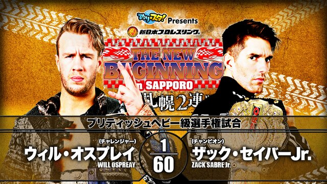 NJPW New Beginning in Sapporo 2020: Day 2