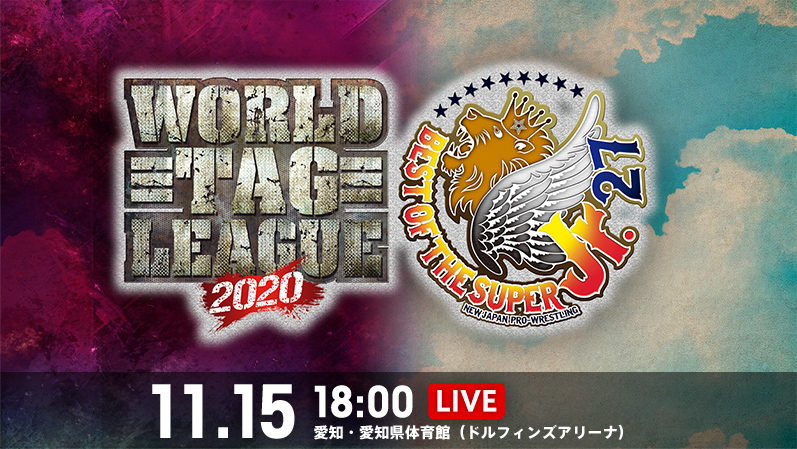 NJPW World Tag League 2020/BOSJ 27 11.15