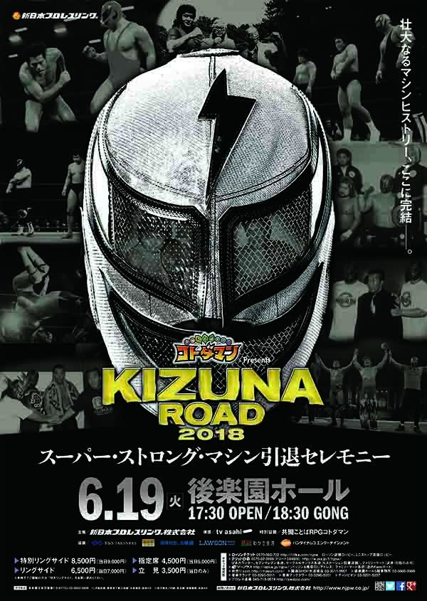 NJPW Kizuna Road 2018: Super Strong Machine Retirement